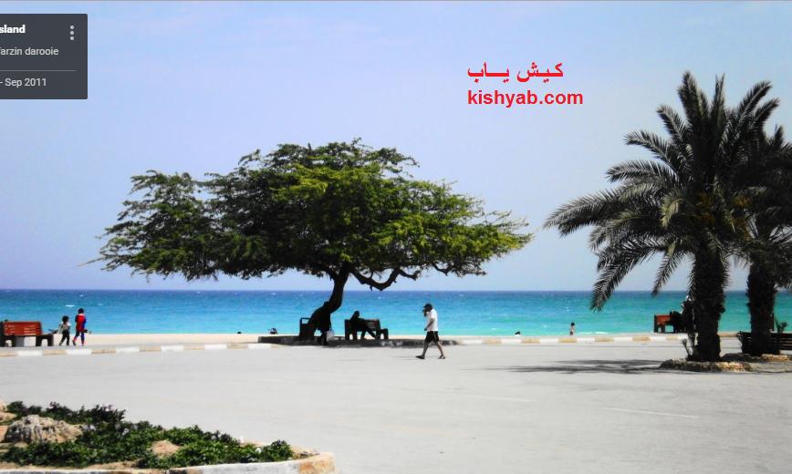 کیش یاب kishyab.com