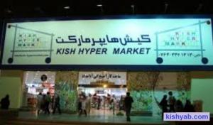 بازار کیش