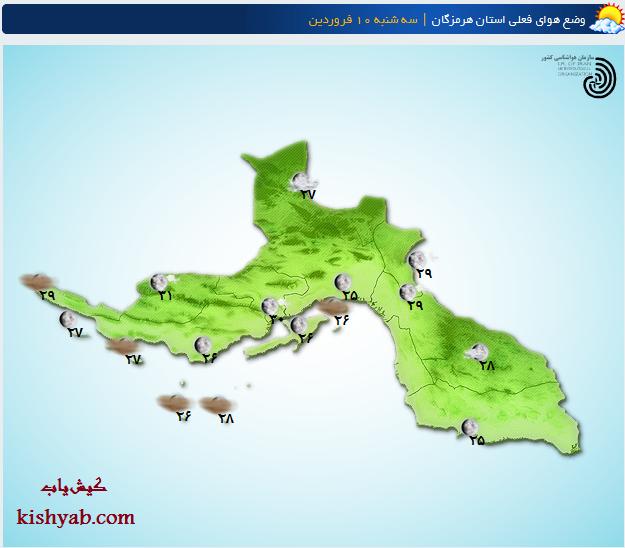 وضعیت آب و هوای کیش در سه روز آینده /نقشه