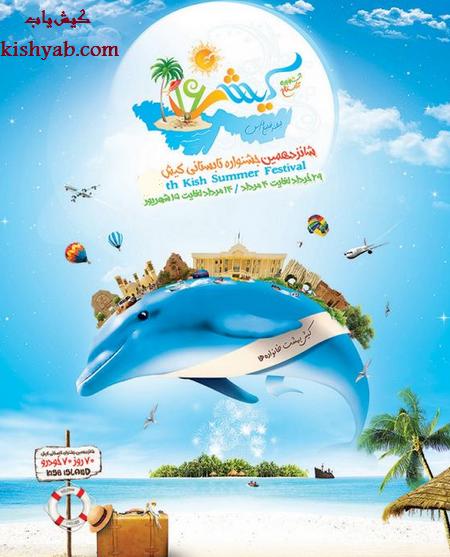 جشنوارههای تابستانی در جزیره کیش