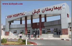 توسعه امکانات درمانی در بیمارستان فوق تخصصی کیش