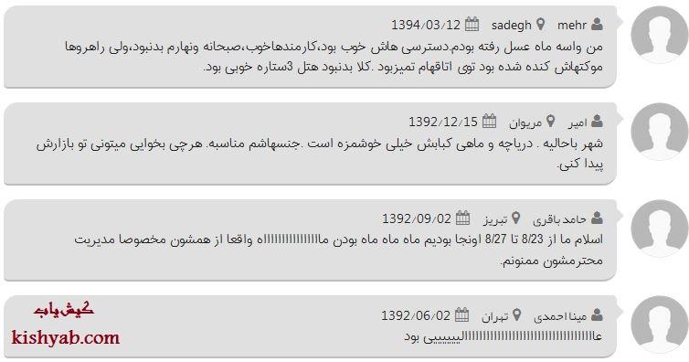 معرفی هتل گراند کیش /تصاویر