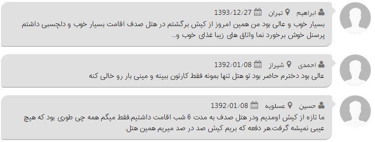 معرفی هتل صدف کیش /تصاویر