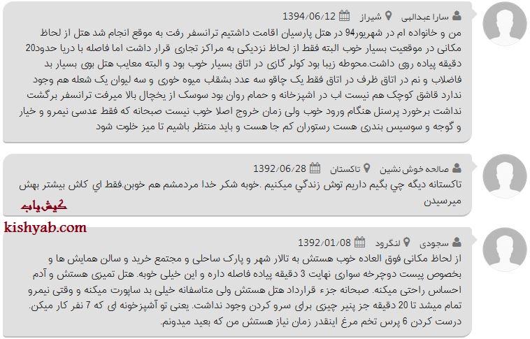 معرفی هتل پارسیان کیش /تصاویر