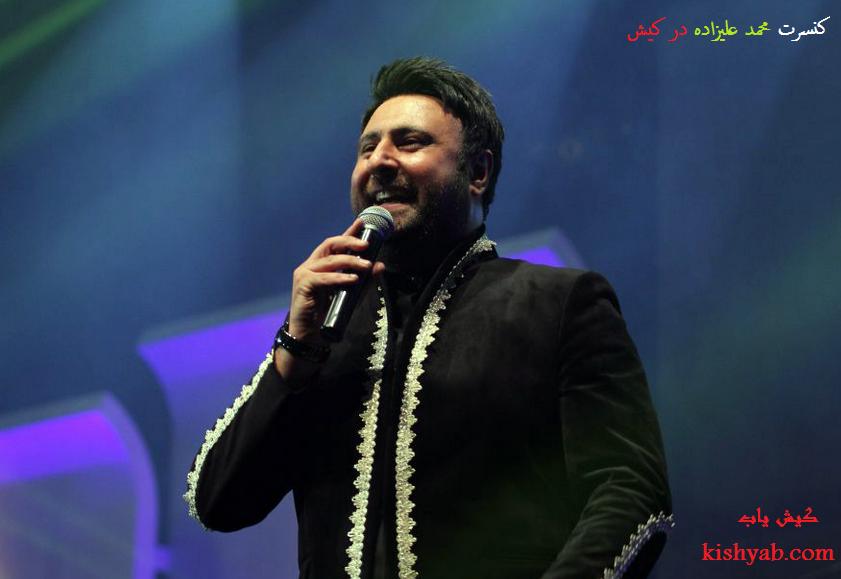 اعلام زمان برگزاری کنسرت محمد علیزاده در جزیره کیش