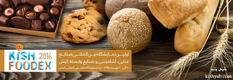 برگزاری اولین نمایشگاه صنایع غذایی در کیش