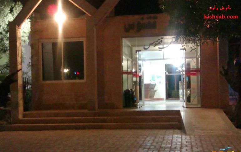 معرفی هتل ققنوس کیش /تصاویر