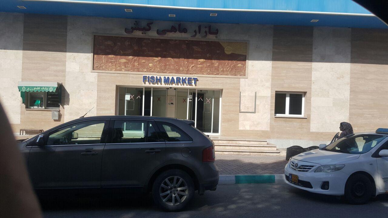 تغییرات بازار ماهی کیش نسبت به بازار مسقف